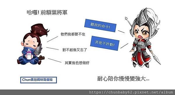 chunbaby62前額葉將軍 (2).jpg