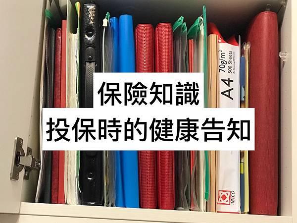 chunbaby62保險知識健康告知.JPG