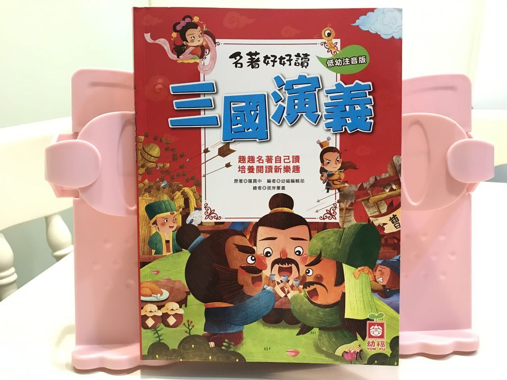 chunbaby62三國演義幼福注音版2.JPG