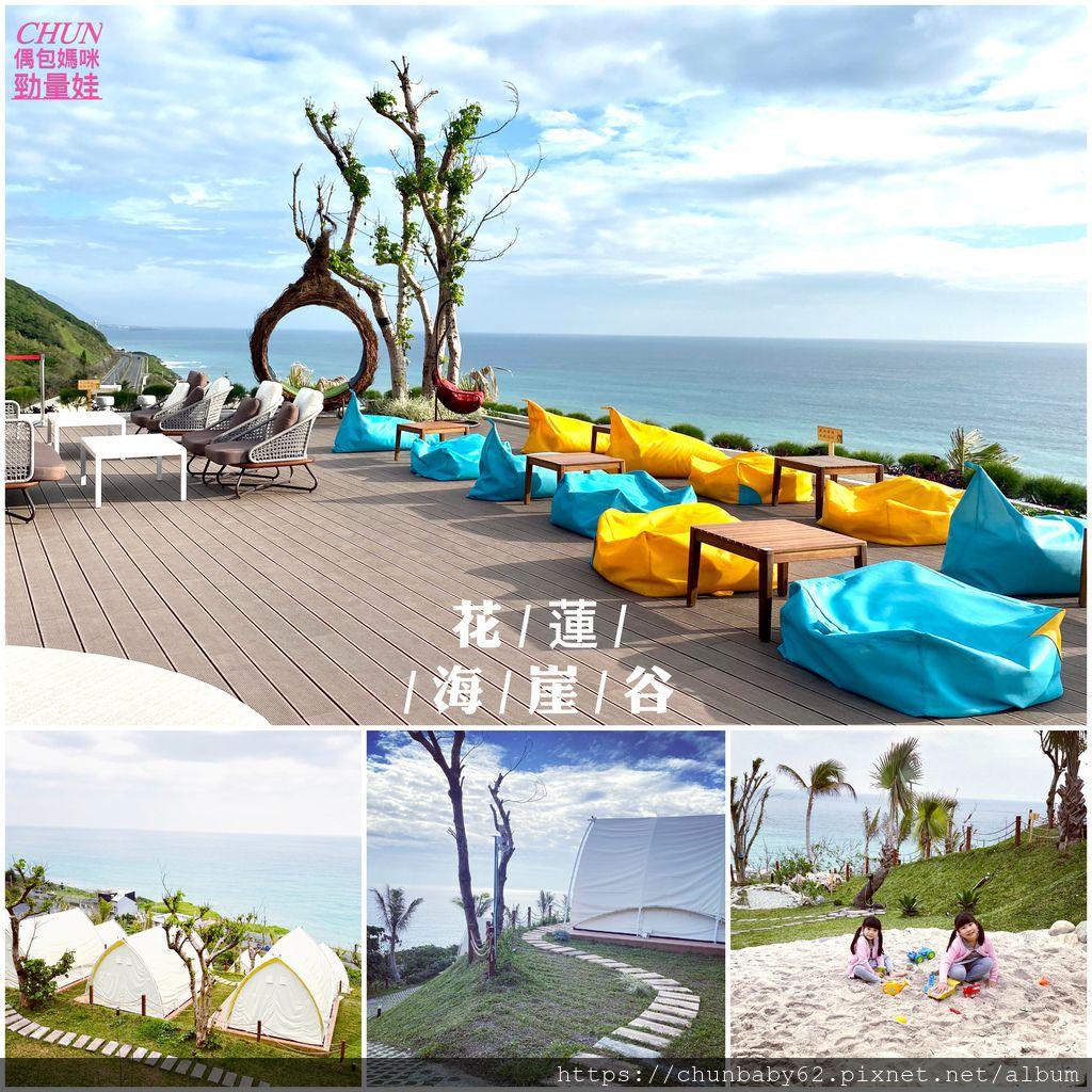 chunbaby62花蓮海崖谷46.jpg