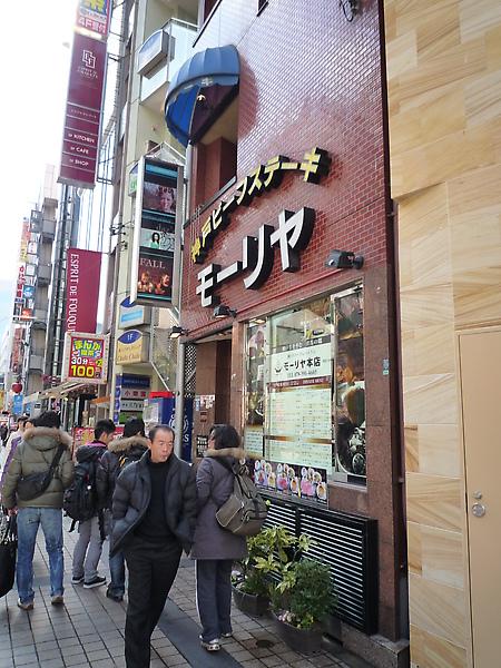 Royal Moriya神戶牛排