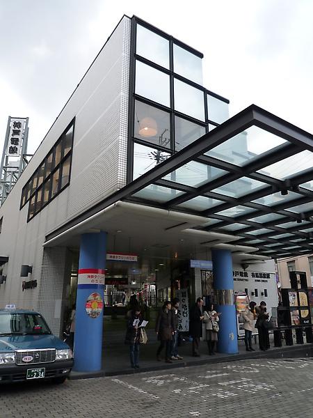 神戶電鐵-有馬溫泉站