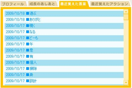 日版草莓公主習字記錄-1.png
