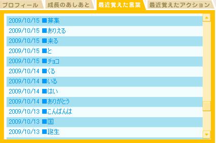 日版草莓公主習字記錄-3.png