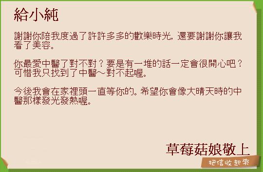 草莓菇娘世代交替-1.png
