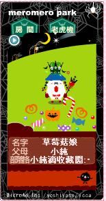 草莓菇娘-打哈欠.png