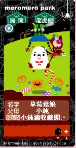 草莓菇娘-用力跳-1.png