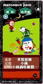 草莓菇娘-放屁-1.png