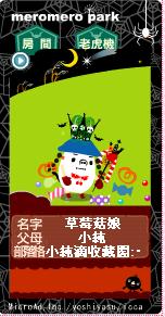 草莓菇娘-放屁-2.png
