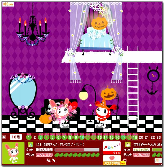 粉紅兔咩樂娃-紫色佈景.png