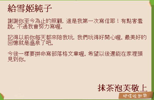 抹茶泡芙-世代交替信.png