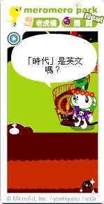 抹茶泡芙胡言亂語-6.png