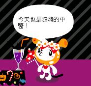 酒釀櫻桃黑森林-胡言亂語6.png