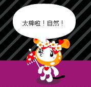 酒釀櫻桃黑森林-胡言亂語10.png