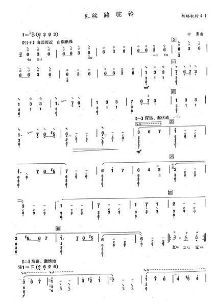絲路駝鈴---劉波演奏譜4-1.jpg
