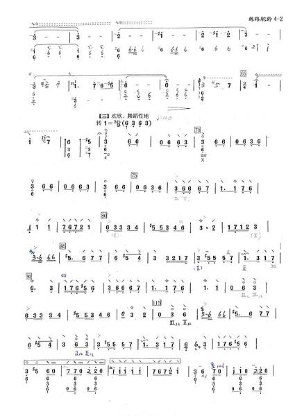 絲路駝鈴---劉波演奏譜4-2.jpg