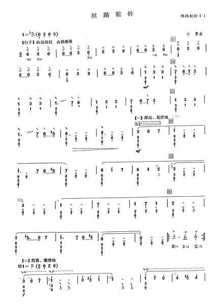 絲路駝鈴---劉波演奏譜《校對版》4-1