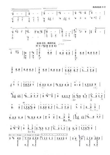 絲路駝鈴---劉波演奏譜《校對版》4-2