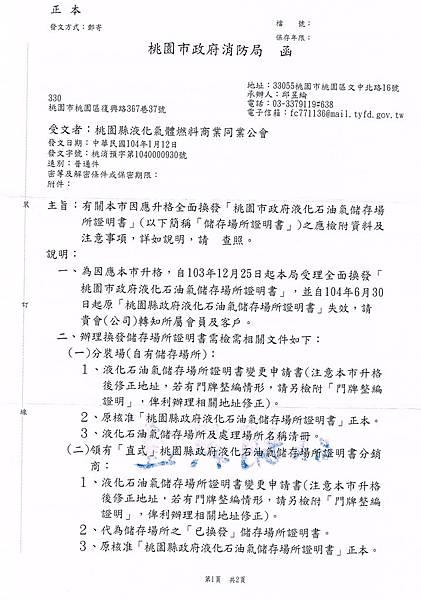 自103年12月25日起全面換發儲存場所證明書