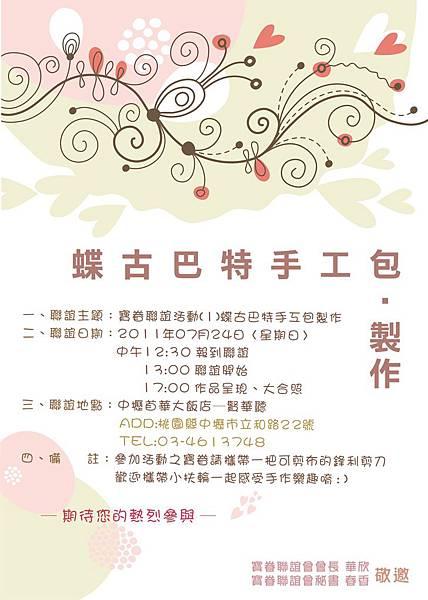 11-12寶眷聯誼(1)-2.jpg
