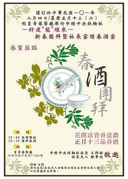 11-12春酒團拜_頁面_2.jpg