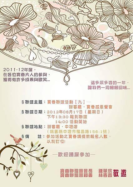 2011-12寶眷活動(8)_頁面_2