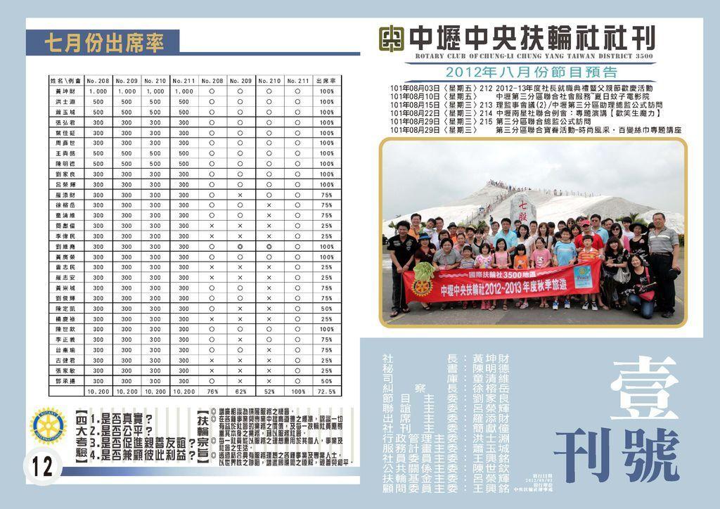 12-13社刊vol.1_頁面_1