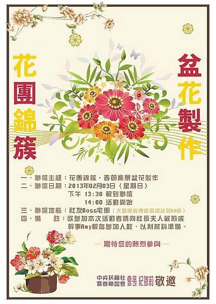 12-13寶眷聯誼(7)_頁面_2