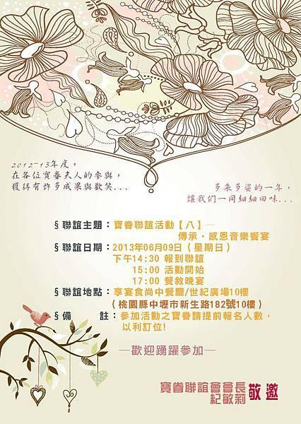 12-13寶眷活動(8)_頁面_2