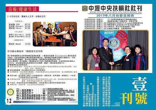 13-14社刊no1-1_頁面_1