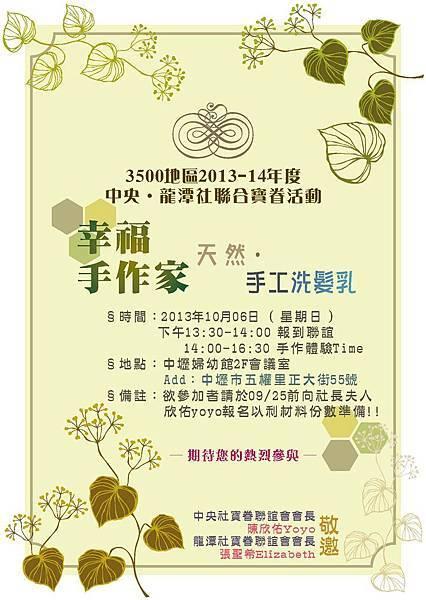 13-14寶眷聯誼(4)-1_頁面_2