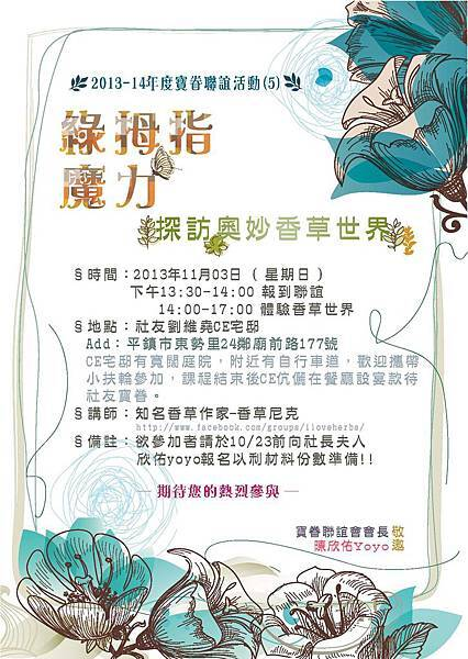 13-14寶眷聯誼(5)_頁面_2