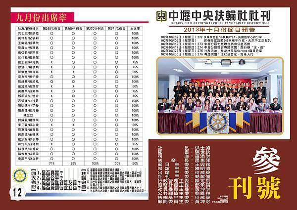 13-14社刊no3_頁面_1
