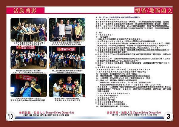 13-14社刊no3_頁面_3