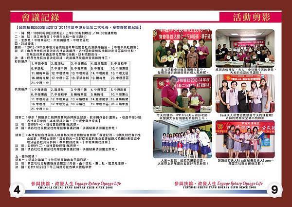 13-14社刊no3_頁面_4