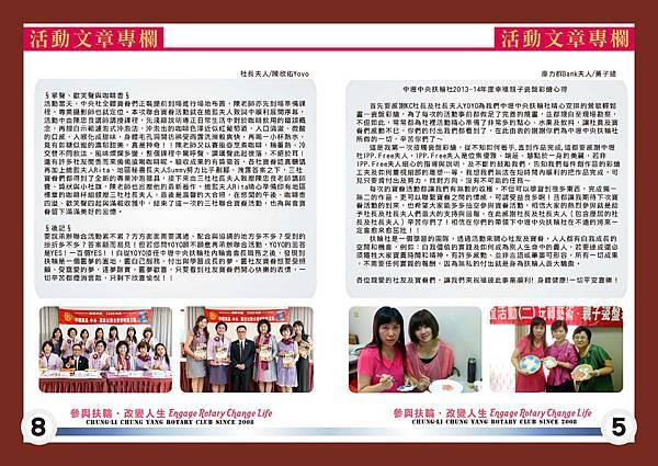 13-14社刊no3_頁面_5