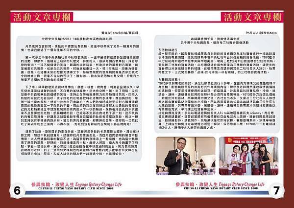 13-14社刊no3_頁面_6