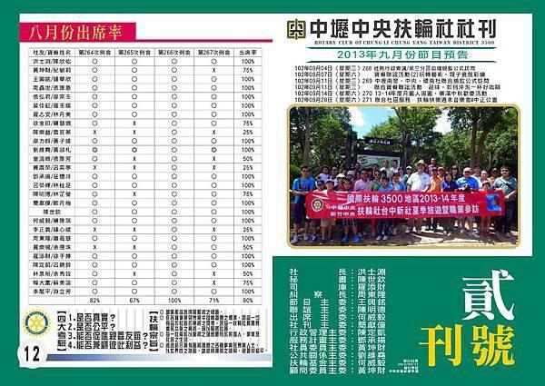 13-14社刊no2-1_頁面_1