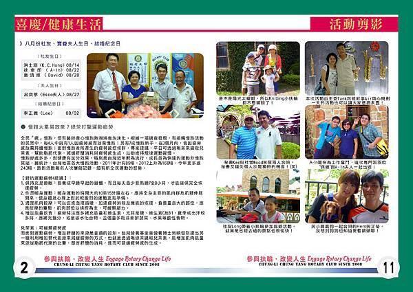 13-14社刊no2-1_頁面_2