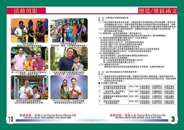13-14社刊no2-1_頁面_3