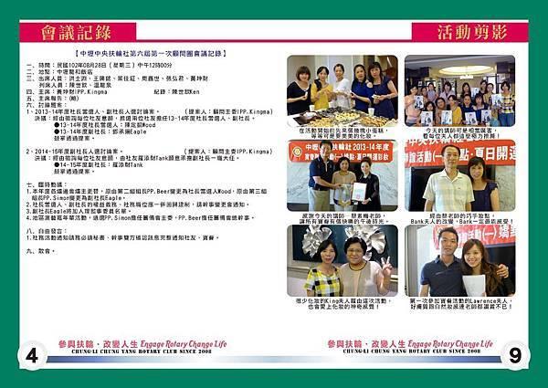 13-14社刊no2-1_頁面_4