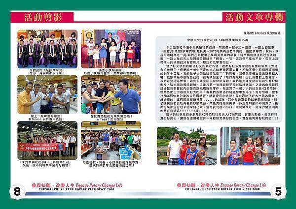 13-14社刊no2-1_頁面_5