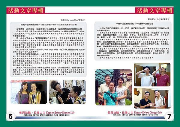 13-14社刊no2-1_頁面_6