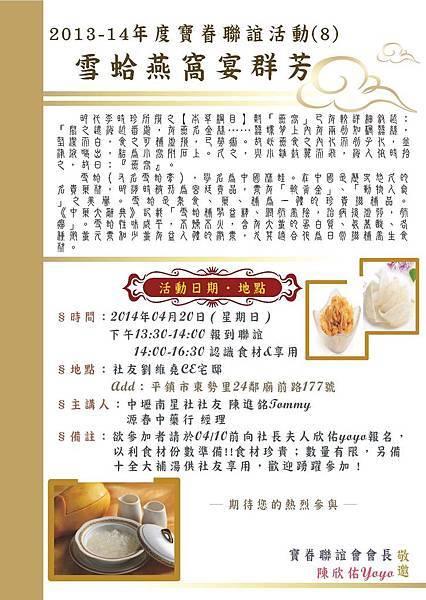 13-14寶眷聯誼(8)-2_頁面_2