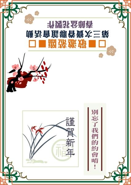 寶眷聯誼會4封面.jpg