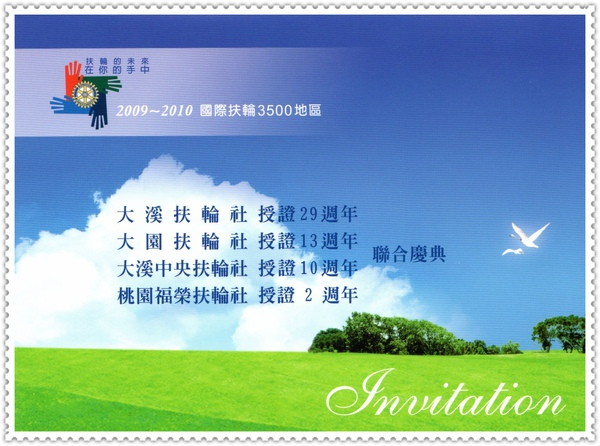 大溪中央聯合授證081.jpg