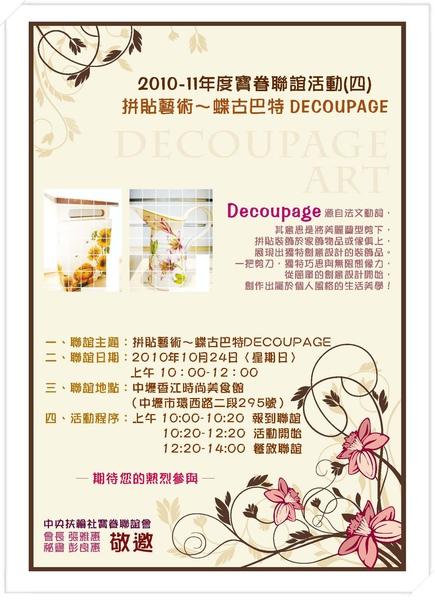 10-11寶眷(4)pg-2.jpg