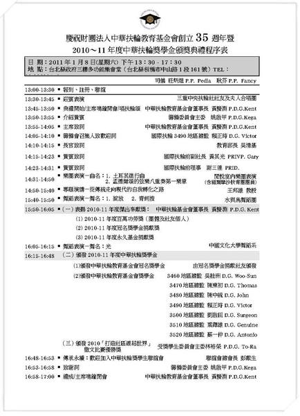 中華扶輪獎學金議程.jpg