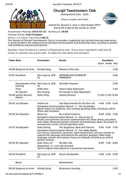 2015/7/30 agenda