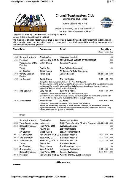 20150814 Meeting Agenda